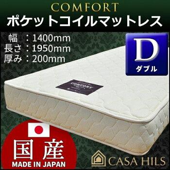 国産ポケットコイルマットレスダブルサイズ(ダブルベッドダブルベットベットマットベッドマットレス日本製体圧分散コイルマットレススプリングマットレスダブルベット)