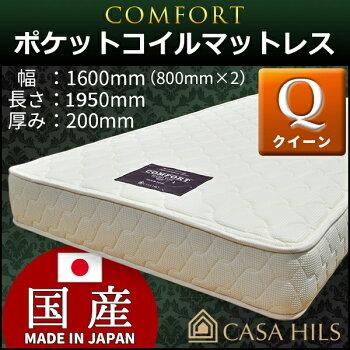国産ポケットコイルマットレスクイーンサイズ(インテリア寝具クィーン用ベッドマットクイーンベッドベットベッドクィーンサイズポケットコイルマットレスベットマット)
