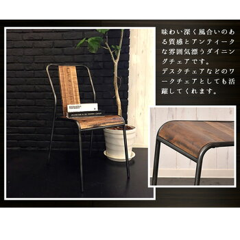 ブルックリンスタイルBROOKLYNダイニングチェア4脚セット無垢材インダストリアル木製イスダイニングチェアー椅子NYパーソナルチェア