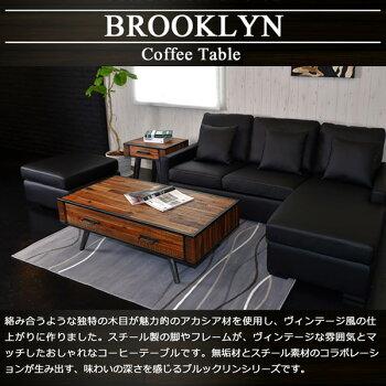ブルックリンスタイルBROOKLYNセンターテーブルリビングテーブル(収納付き引き出しセンターローテーブルコーヒーテーブルリビングローテーブル)