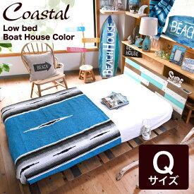 ローベッド クイーンサイズ ボートハウスカラー クイーンベッド 西海岸スタイル フロアベッド ベッドフレーム サーフ系 西海岸風インテリア