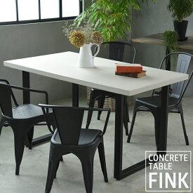 ダイニングテーブル FINK DINING TABLE コンクリート天板 140cm160cm セメント アイアン casa hils カーサヒルズ 4人掛け コンクリートテーブル