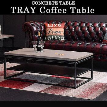 リビングテーブルTRAY/トレイ/北欧コンクリート天板無垢材(カフェ風セメントローテーブルコーヒーテーブルセンターテーブルコンクリートテーブル)