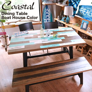 COASTALダイニングテーブル160 ボートハウスカラー 西海岸スタイル 木製 カフェ風 食卓テーブル サーフ系 西海岸風インテリア カリフォルニアスタイル