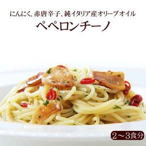 【2〜3人前】ペペロンチーノ にんにく 赤唐辛子 純イタリア産オリーブオイルのパスタ アーリオオーリオペペロンチーノ(PST)