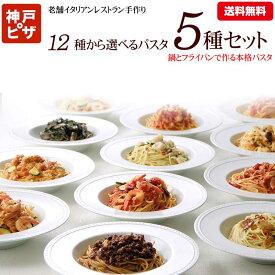 【送料無料】12種類から5つ選べる絶品パスタセット【1人前×5】(PST)