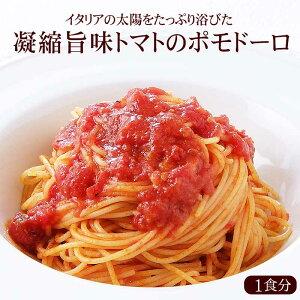 【1人前】イタリアの太陽をいっぱい浴びた凝縮旨味トマトのポモドーロ(パスタ)?イタリアレストラン 手作り ラ・モリサーナ スパゲッティ スパゲティ パスタ セモリナ粉 冷凍パスタソース