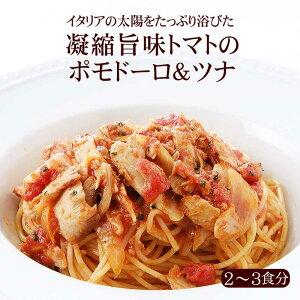 【2〜3人前】イタリアの太陽を浴びた凝縮旨味トマトのポモドーロ&ツナ(PST)