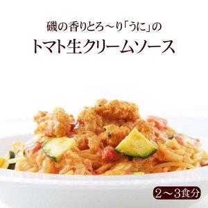 【2〜3人前】磯の香りとろ〜り「うに」のトマト生クリームソース(PST)