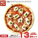 【送料無料】ピザ13枚セット「マルゲリータ13枚」 神戸ピザ ピザ 冷凍ピザ 冷凍ピッツァ ピザ生地 手作り チーズ 宅配…