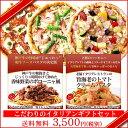 【送料無料】カキヤギフト【3】ギフトセット ピザ&@パスタセット 贈答にギフトラッピング無料|神戸ピザ ピザ 冷凍ピ…