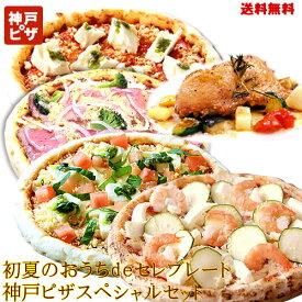 初夏のお家でセレブ神戸ピザスペシャルセット 冷凍ピザ|ピザ4枚+旨チキン×2の超豪華セット 冷凍ピザ ピザ 冷凍ピッツァ ピザ生地 手作り チーズ 宅配ピザ 宅配洋食 ピッツァ ぴざ セット イタリアン 美味しい マルゲリータ PIZZA
