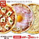 【送料無料】神戸ピザ3枚お試しセット|6種のセットから選べる ピザ 冷凍ピザ 冷凍ピッツァ ピザ生地 手作り チーズ …