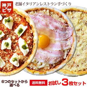 【送料無料】神戸ピザ3枚お試しセット|6種のセットから選べる ピザ 冷凍ピザ 冷凍ピッツァ ピザ生地 手作り チーズ 宅配ピザ 宅配洋食 ピッツァ 冷凍 宅配 ぴざ セット イタリアン 美味し