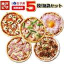 あす楽【送料無料】神戸ピザ5枚!特袋 | レストランで作る手作り本格ピザ 冷凍ピザ ピザ 冷凍ピザ 冷凍ピッツァ ピザ…