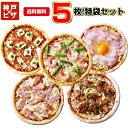 【送料無料】神戸ピザ5枚!特袋 | レストランで作る手作り本格ピザ 冷凍ピザ ピザ 冷凍ピザ 冷凍ピッツァ ピザ生地 …