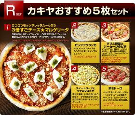【送料無料】神戸ピザ5枚!特袋おすすめセットレストランで手作りしたもっちり生地が魅力
