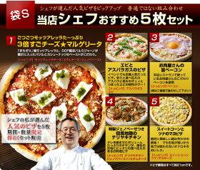 【送料無料】神戸ピザ5枚!特袋シェフおすすめセットレストランで手作りしたもっちり生地が魅力