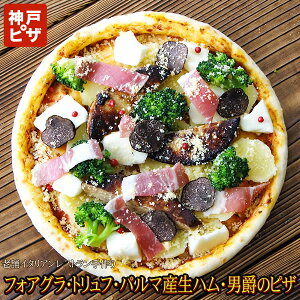 フォアグラ・トリュフ・パルマ産生ハム・男爵のピザ?神戸ピザ ピザ 冷凍ピザ 冷凍ピッツァ ピザ生地 手作り チーズ 宅配ピザ 宅配洋食 ピッツァ 冷凍 宅配 ぴざ セット イタリアン 美味し