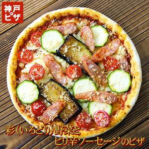 彩(いろどり)野菜とピリ辛ソーセージのピザ|単品ピザ なす ズッキーニ トマト オリジナルピリ辛ソーセージ 神戸ピザ エビ ピザ 冷凍ピザ 冷凍ピッツァ ピザ生地 手作り チーズ 宅配ピザ 宅