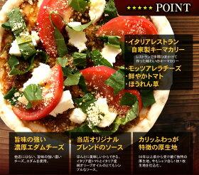 プレミアム7人気のピザをお得なセットにしました【送料無料】北海道・沖縄地区は送料500円。2セット以上で【全国送料無料】
