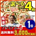 【送料無料】新プレミアム4| 人気のピザをお得なセットに 冷凍ピザ ピザ 冷凍ピザ 冷凍ピッツァ ピザ生地 手作り チー…