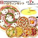 【送料無料】 ハロウィンセット(ピザ7枚+かぼちゃスープ) 神戸ピザ ピザ 冷凍ピザ 冷凍ピッツァ ピザ生地 手作り …