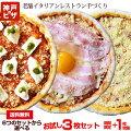 【30代女性】忙しいシーズンに!気軽に自宅で楽しめる冷凍ピザセットのおすすめは?