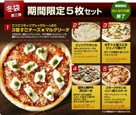 【送料無料】神戸ピザ5枚!特袋期間限定セットレストランで手作りしたもっちり生地が魅力