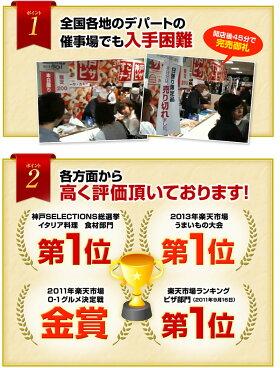 ポイント【送料無料】神戸ピザ5枚!特袋期間限定セットレストランで手作りしたもっちり生地が魅力