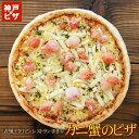 ピザ カニ蟹のピザ おうちパーティ|神戸ピザ ピザ 冷凍ピザ 冷凍ピッツァ ピザ生地 手作り チーズ 宅配ピザ 宅配洋…