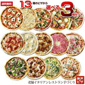 【送料無料】選べるごちそうピザ3枚セット|ピリ辛含むピザの中からお好きなものを3枚選べる 神戸ピザ もちもち生地 4種類のチーズ ピザ 冷凍ピザ 冷凍ピッツァ ピザ生地 手作り チーズ 宅配ピザ 宅配洋食 ピッツァ 冷凍 宅配 ぴざ イタリアン 美味しい PIZZA