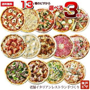 【送料無料】選べるごちそうピザ3枚セット|ピリ辛含むピザの中からお好きなものを3枚選べる 神戸ピザ もちもち生地 4種類のチーズ ピザ 冷凍ピザ 冷凍ピッツァ ピザ生地 手作り チーズ 宅