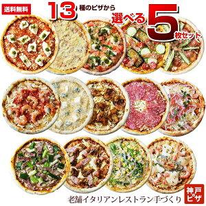 【送料無料】選べるごちそうピザ5枚セット|ピリ辛含むピザの中からお好きなものを5枚選べる 神戸ピザ もちもち生地 4種類のチーズ ピザ 冷凍ピザ 冷凍ピッツァ ピザ生地 手作り チーズ 宅