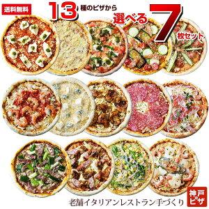 【送料無料】選べるごちそうピザ7枚セット|ピリ辛含むピザの中からお好きなものを7枚選べる 神戸ピザ もちもち生地 4種類のチーズ ピザ 冷凍ピザ 冷凍ピッツァ ピザ生地 手作り チーズ 宅