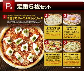 【送料無料】神戸ピザ5枚!特袋定番5枚セットレストランで手作りしたもっちり生地が魅力