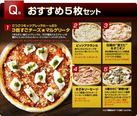 【送料無料】神戸ピザ5枚!特袋おすすめ5枚セットレストランで手作りしたもっちり生地が魅力