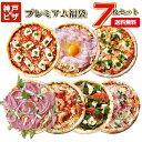 【送料無料】新プレミアム7| 人気のピザをお得なセットに 冷凍ピザ ピザ 冷凍ピッツァ ピザ生地 手作り チーズ 宅配ピ…