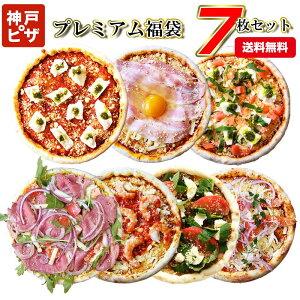 【送料無料】新プレミアム7| 人気のピザをお得なセットに 冷凍ピザ ピザ 冷凍ピッツァ ピザ生地 手作り チーズ 宅配ピザ ピッツァ 冷凍 宅配 ぴざ セット イタリアン 美味しい スモークサー
