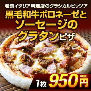 黒毛和牛ボロネーゼとソーセージのグラタンピザ| 人気のソーセージが魅力のピザ 神戸ピザ 冷凍ピザ ピザ 冷凍ピザ 冷凍ピッツァ ピザ生地 手作り チーズ 宅配ピザ ピッツァ 冷凍 宅配 ぴざ