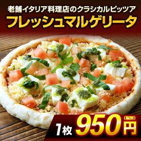 新鮮トマトと生バジルのチーズピザ|神戸ピザ ピザ 冷凍ピザ 冷凍ピッツァ ピザ生地 手作り チーズ 宅配ピザ 宅配洋食 ピッツァ 冷凍 宅配 ぴざ セット イタリアン 美味しい クリスピー PIZZA