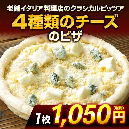 イタリア料理店の4種類のチーズのピザ 神戸ピザ ピザ 冷凍ピザ 冷凍ピッツァ ピザ生地 手作り チーズ 宅配ピザ 宅配洋食 ピッツァ 冷凍 宅配 ぴざ セット イタリアン 美味しい クリスピー PIZZA
