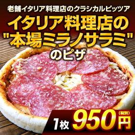 本場ミラノサラミのピザ|神戸ピザ ピザ 冷凍ピザ 冷凍ピッツァ ピザ生地 手作り チーズ 宅配ピザ 宅配洋食 ピッツァ 冷凍 宅配 ぴざ セット イタリアン 美味しい クリスピー PIZZA
