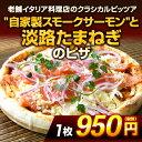 自家製スモークサーモンと淡路たまねぎのピザ|単品ピザ スモークサーモン 淡路玉葱 あわじたまねぎ 燻製 神戸ピザ ピ…