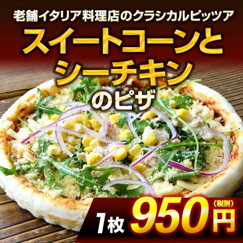 スイートコーンとシーチキンのピザ|単品ピザ イタリアの原種ルッコラをたっぷり スイートコーン シーチキンピザ 神戸ピザ ピザ 冷凍ピザ 冷凍ピッツァ ピザ生地 手作り チーズ 宅配ピザ 宅配洋食 ピッツァ 冷凍 宅配 ぴざ イタリアン 美味しい PIZZA