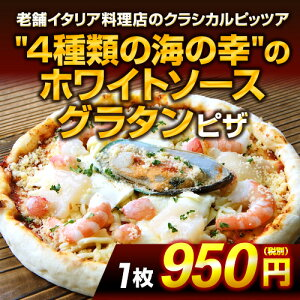 4種類の海の幸のホワイトソースグラタンピザ|単品ピザ 旨エビ かに ほたて ムール貝 グラタンピザ カニ 帆立 ホタテ 海老 神戸ピザ 冷凍ピザ 冷凍ピッツァ ピザ生地 手作り チーズ 宅配ピザ