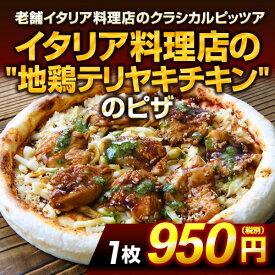 地鶏テリヤキチキンのピザ| 但馬地鶏を甘辛タレで絡めた人気のピザ 特製ジェノバソース ピザ 冷凍ピザ 冷凍ピッツァ ピザ生地 手作り チーズ 宅配ピザ 宅配洋食 ピッツァ 冷凍 宅配 ぴざ イタリアン エダムチーズ 美味しい PIZZA おうちパーティ お取り寄せ 照り焼き