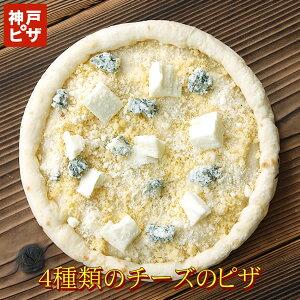 イタリア料理店の4種類のチーズのピザ|神戸ピザ ピザ 冷凍ピザ 冷凍ピッツァ ピザ生地 手作り チーズ 宅配ピザ 宅配洋食 ピッツァ 冷凍 宅配 ぴざ セット イタリアン 美味しい クリスピー PIZ