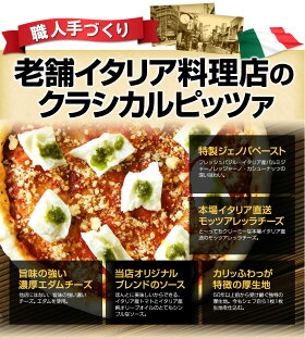 職人手作りクラシカルピザ【送料無料】神戸ピザ5枚!特袋期間限定セットレストランで手作りしたもっちり生地が魅力