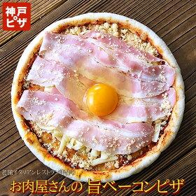 ★【お肉屋さんの旨ベーコン】イタリア料理店のシンプルピザ